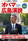 音声データ付き対訳オバマ広島演説