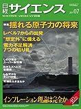 日経サイエンス 2011年 07月号 [雑誌]