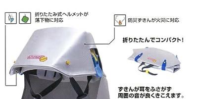 タタメットズキン、折り畳み式ヘルメット型防災ずきん!コンパクトに保管☆頭囲サイズ47~60cm調整