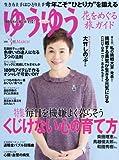 ゆうゆう 2016年 03 月号 [雑誌]