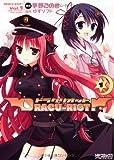 DRACU-RIOT!(ドラクリオット! )1 (アライブコミックス)