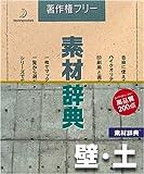 素材辞典 Vol.8 壁・土編