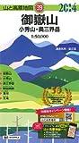 山と高原地図 御嶽山 小秀山・奥三界岳 (登山地図 | マップル)