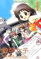 数学女子 1 (バンブー・コミックス)