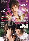 ヒーローヴィジョン Vol.33 (2009) (33) (TVガイドMOOK)
