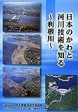日本のかわと河川技術を知る—利根川