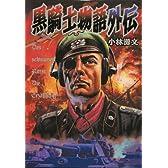 黒騎士物語外伝 (SEBUNコミックス)