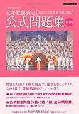 宝塚歌劇検定公式問題集[第1回] (タカラヅカMOOK)