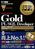 オラクルマスター教科書 Gold PL/SQL Developer  (試験番号:1Z0-146) (CD-ROM付)
