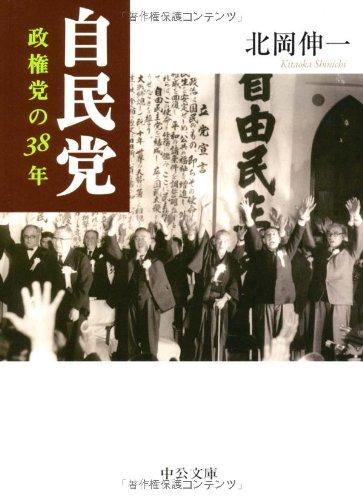 自民党―政権党の38年