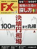月刊FX攻略COMドットコム 2016年