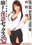 チンポを鍛える励まし淫語セックス 西野翔 MOODYZ ムーディーズ [DVD]