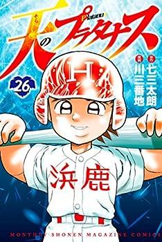 天のプラタナス(26) (月刊少年マガジンコミックス)