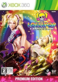 LOLLIPOP CHAINSAW PREMIUM EDITION (2012年5月発売予定)【CEROレーティング「Z」】