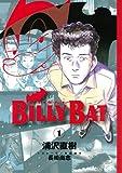 BILLY BAT 1 (モーニングKC)