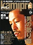 kamipro 134 (2009)―紙のプロレス (エンターブレインムック)