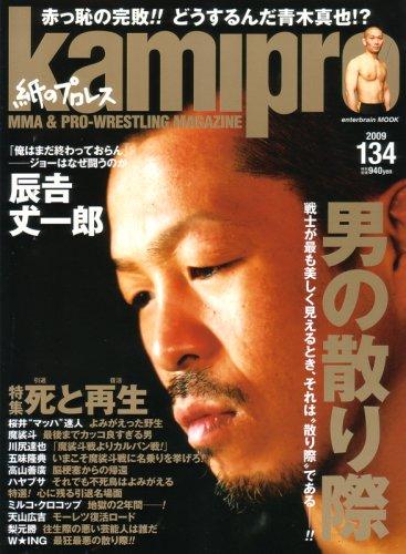 kamipro 134 (2009)―紙のプロレス