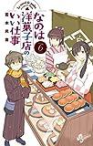 なのは洋菓子店のいい仕事 6 (少年サンデーコミックス)