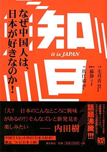 知日 なぜ中国人は、日本が好きなのか!