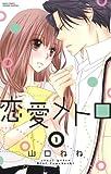 恋愛メトロ 1 (ミッシィコミックスYLC Collection)