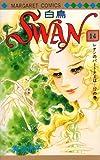 Swan 14 (マーガレットコミックス)