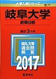 岐阜大学(前期日程) (2017年版大学入試シリーズ)