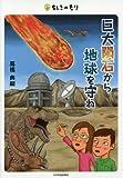 巨大隕石から地球を守れ (ちしきのもり)