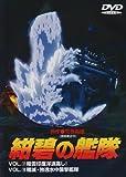 紺碧の艦隊 VOL.17 & VOL.18 [DVD]