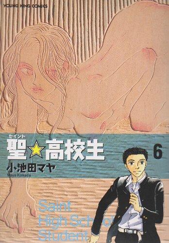 聖・高校生 (6) (ヤングキングコミックス)