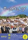 ホームカミング(初回限定版)[DVD]