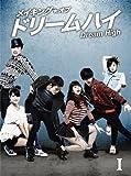 メイキング・オブ・ドリームハイ �T〜ペ・ヨンジュン×K-POPアイドルが夢の共演!その素顔に迫る!!〜 [DVD]