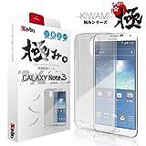 【極み。-KIWAMI-】 Galaxy Note3 ケース / ギャラクシー NOTE 3 カバー ( SC-01F / SCL22 ) GALAXYを美しく魅せる 極薄0.7mm 高品質 TPU 4点セット ( NOTE3 カバー *1 & 液晶保護フィルム*1 & ミニクロス*1 & 埃取りセット*1 ) 365日保証付き