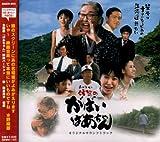 映画・島田洋七の「佐賀のがばいばあちゃん」オリジナルサウンドトラック