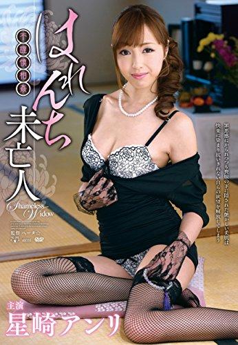不謹慎相姦 はれんち未亡人 星崎アンリ VENUS [DVD]