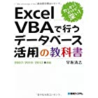 カンタン!だけど深い!ExcelVBAで行うデータベース活用の教科書2007/2010/2013対応