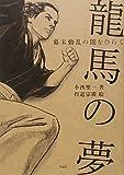 龍馬の夢―幕末動乱の闇をひらく (新・ものがたり日本 歴史の事件簿)