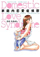 家庭内恋愛症候群 アクションコミックス
