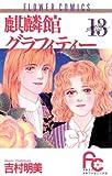 麒麟館グラフィティー(13) (フラワーコミックス)