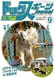 ドッグスポーツjournal (ジャーナル) 2008年 09月号 [雑誌]