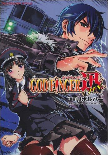 GOD FINGER 迅 (TECHGIAN STYLE)