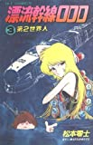 漂流幹線 3 (ヒットコミックス)