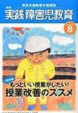 実践障害児教育 2012年 08月号 [雑誌]