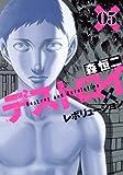 デストロイアンドレボリューション 5 (ヤングジャンプコミックス)