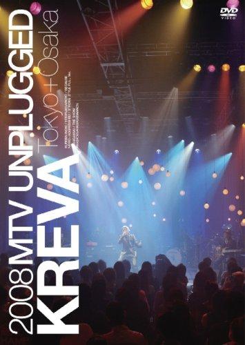 KREVA MTV UNPLUGGED [DVD]