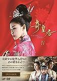奇皇后 -ふたつの愛 涙の誓い- DVD BOX IV -