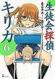 生徒会探偵キリカ(6) (シリウスKC)