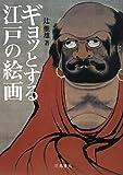 ギョッとする江戸の絵画