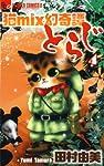 猫mix幻奇譚とらじ 4 (フラワーコミックス)