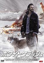 ホワイトクラッシュ [DVD]