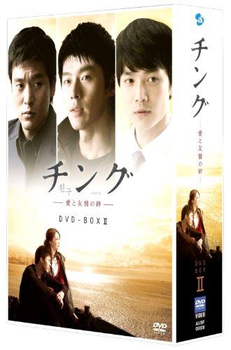 チング ~愛と友情の絆~ DVD BOX II
